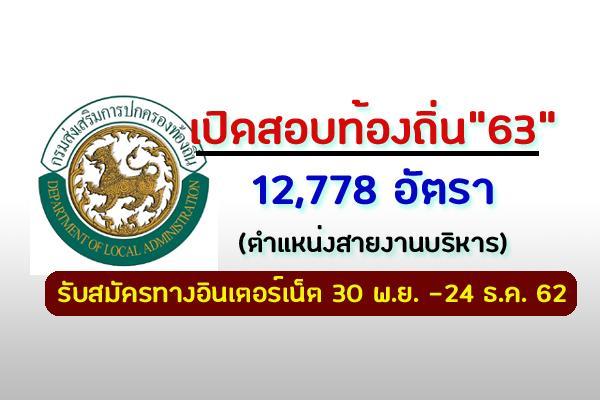 ล่าสุด - สถ.รับสมัครสรรหาเพื่อบรรจุข้าราชการหรือพนักงานส่วนท้องถิ่น 12,778 อัตรา (ตำแหน่งสายงานบริหาร)