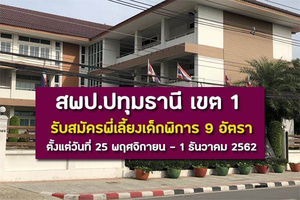 สพป.ปทุมธานี เขต 1 รับสมัครพี่เลี้ยงเด็กพิการ 9 อัตรา ตั้งแต่วันที่ 25 พฤศจิกายน - 1 ธันวาคม 2562