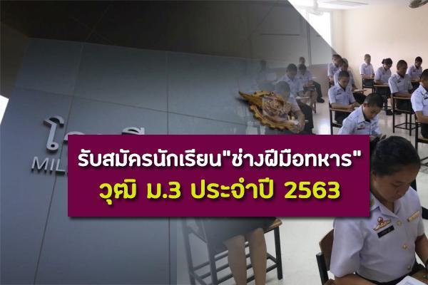 โรงเรียนช่างฝีมือทหาร รับสมัครนักเรียน วุฒิ ม.3 ประจำปี 2563