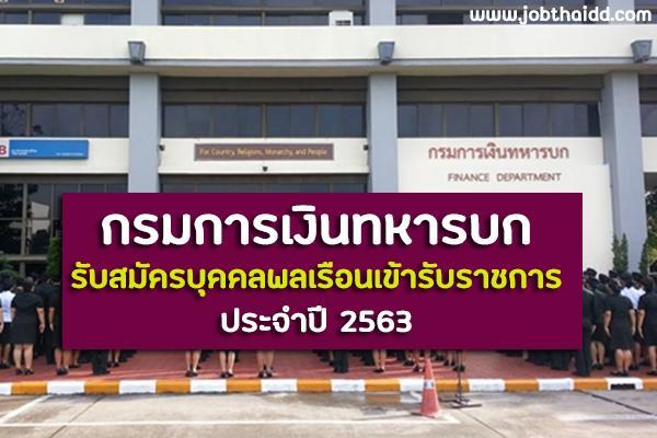 กรมการเงินทหารบก รับสมัครบุคคลพลเรือนเข้ารับราชการ ประจำปี 2563