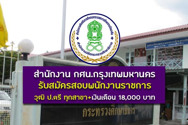 สำนักงาน กศน.กรุงเทพมหานคร เปิดรับสมัครสอบพนักงานราชการ วุฒิ ป.ตรี ทุกสาขา ประจำปี 2562