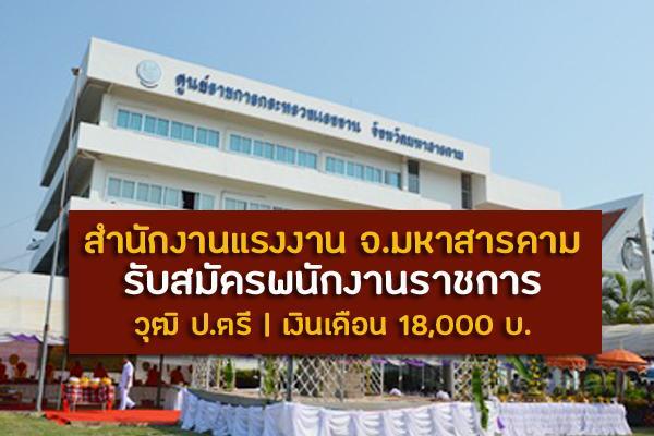 วุฒิ ป.ตรี สำนักงานแรงงานจังหวัดมหาสารคาม รับสมัครพนักงานราชการ ตำแหน่งนักวิชาการแรงงาน รับสมัคร - 29 พ.ย.62