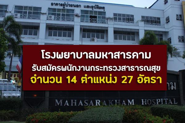 โรงพยาบาลมหาสารคาม รับสมัครพนักงานกระทรวงสาธารณสุข 14 ตำแหน่ง 27 อัตรา