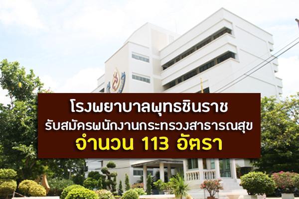 สมัครงาน โรงพยาบาลพุทธชินราช รับสมัครพนักงานกระทรวงสาธารณสุขทั่วไป 113 อัตรา