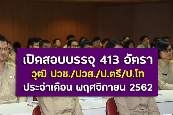 ( คัดมาให้ ) วุฒิ ปวช./ปวส./ป.ตรี/ป.โท เปิดสอบบรรจุเข้ารับราชการกว่า 413 อัตรา ประจำเดือน พฤศจิกายน 2562