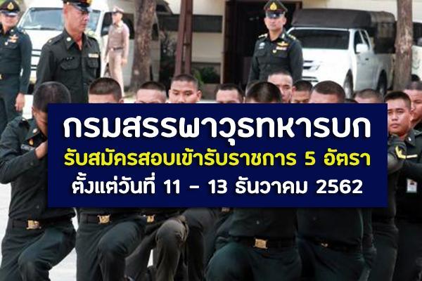 กรมสรรพาวุธทหารบก รับสมัครสอบคัดเลือกเพื่อบรรจุเข้ารับราชการ 5 อัตรา ตั้งแต่วันที่ 11 - 13 ธันวาคม 2562