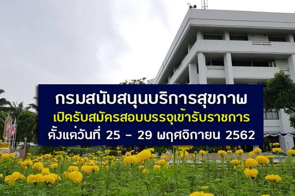 กรมสนับสนุนบริการสุขภาพ เปิดรับสมัครสอบบรรจุเข้ารับราชการ ตั้งแต่วันที่ 25 - 29 พฤศจิกายน 2562