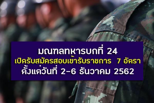 มณฑลทหารบกที่ 24 เปิดรับสมัครสอบเข้ารับราชการ  7 อัตรา ตั้งแต่วันที่ 2-6 ธันวาคม 2562
