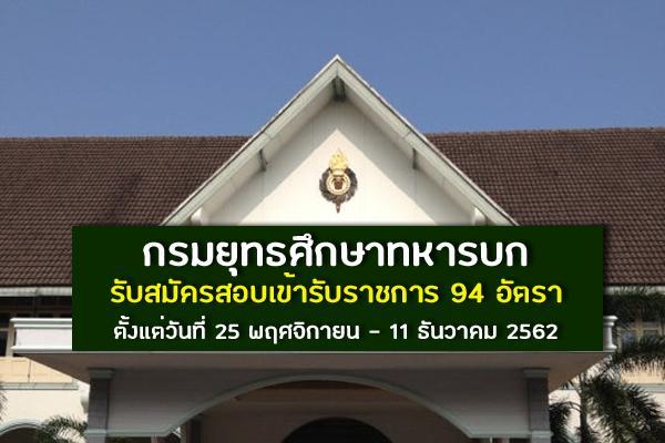 กรมยุทธศึกษาทหารบก รับสมัครสอบเข้ารับราชการ 94 อัตรา ประจำปี 2563