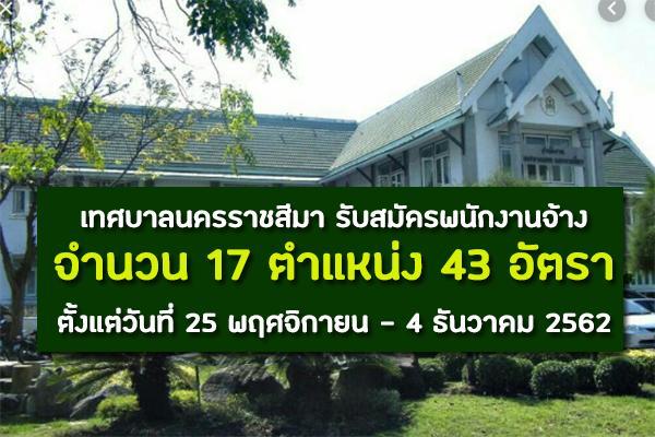 โอกาสดีดีมาแล้ว เทศบาลนครราชสีมา รับสมัครพนักงานจ้าง 43 อัตรา ตั้งแต่วันที่ 25 พฤศจิกายน - 4 ธันวาคม 2562
