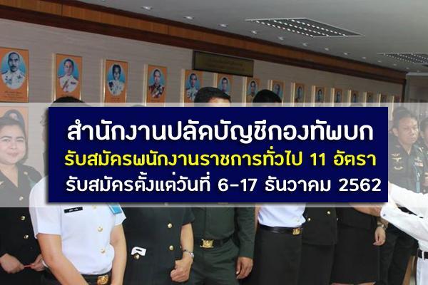 ( วุฒิ ม.3-ปวช) สำนักงานปลัดบัญชีกองทัพบก รับสมัครพนักงานราชการทั่วไป 11 อัตรา