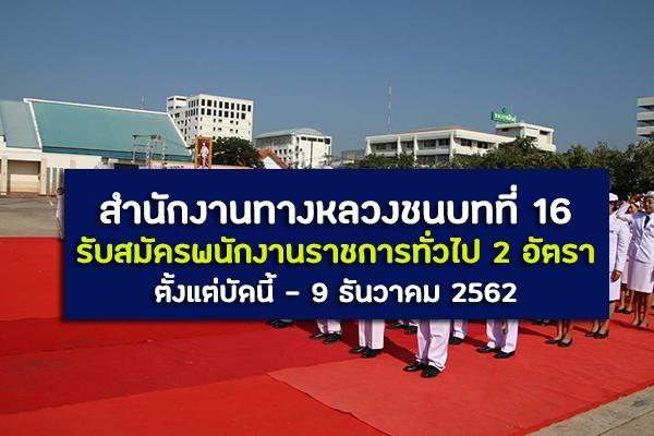 สำนักงานทางหลวงชนบทที่ 16 รับสมัครพนักงานราชการทั่วไป 2 อัตรา ตั้งแต่บัดนี้ - 9 ธันวาคม 2562