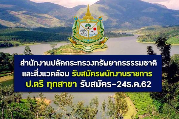 (ป.ตรี ทุกสาขา) สำนักงานปลัดกระทรวงทรัพยากรธรรมชาติและสิ่งแวดล้อม รับสมัครพนักงานราชการ รับสมัคร-24ธ.ค.62