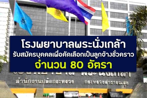 โรงพยาบาลพระนั่งเกล้า รับสมัครบุคคลเพื่อคัดเลือกเป็นลูกจ้างชั่วคราว 80 อัตรา