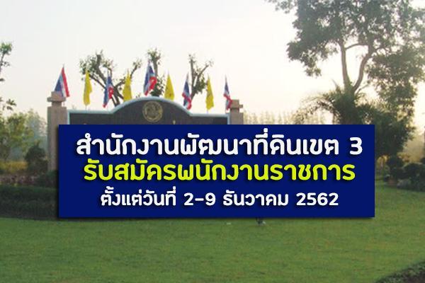 สำนักงานพัฒนาที่ดินเขต 3 รับสมัครพนักงานราชการ ตำแหน่งเจ้าพนักงานการเกษตร 1 อัตรา ตั้งแต่วันที่ 2-9 ธันวาคม62