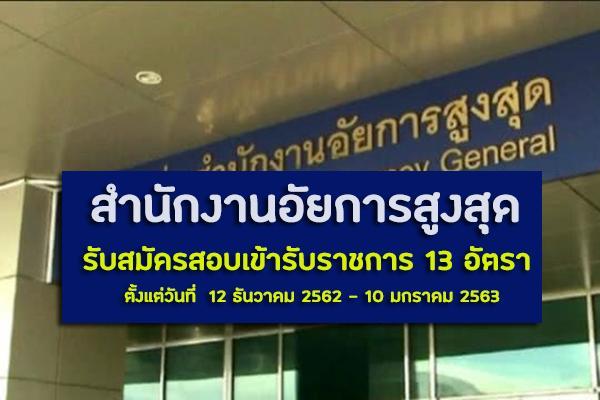 สำนักงานอัยการสูงสุด รับสมัครสอบเข้ารับราชการ 13 อัตรา ตั้งแต่วันที่  12 ธันวาคม 2562 - 10 มกราคม 2563