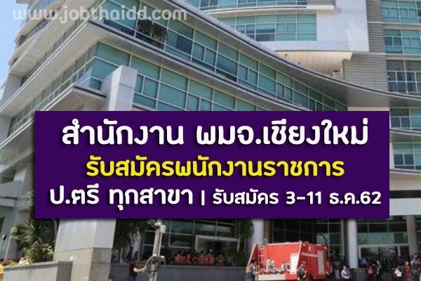 (วุฒิ ป.ตรี ทุกสาขา) สำนักงาน พมจ.เชียงใหม่  รับสมัครพนักงานราชการ  รับสมัครตั้งแต่วันที่ 3-11 ธันวาคม 2562