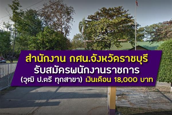 สำนักงาน กศน.จังหวัดราชบุรี รับสมัครพนักงานราชการ (วุฒิ ป.ตรี ทุกสาขา) เงินเดือน 18,000 บาท