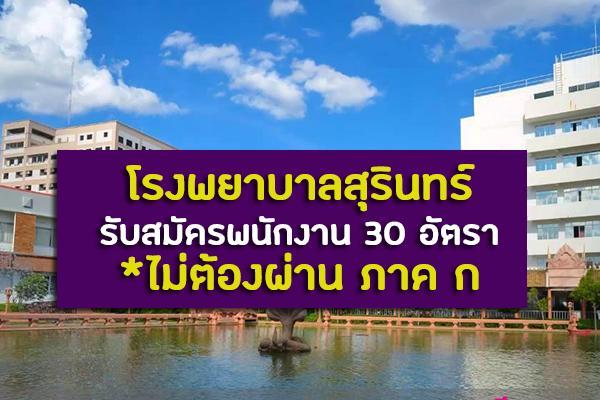 โรงพยาบาลสุรินทร์ รับสมัครพนักงานกระทรวงสาธารณสุขทั่วไป 30 อัตรา ตั้งแต่วันที่ 2-9 ธันวาคม 2562
