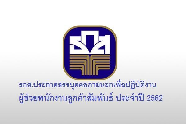 ธกส.ประกาศสรรบุคคลภายนอกเพื่อปฏิบัติงานตำแหน่ง ผู้ช่วยพนักงานลูกค้าสัมพันธ์ ประจำปี 2562
