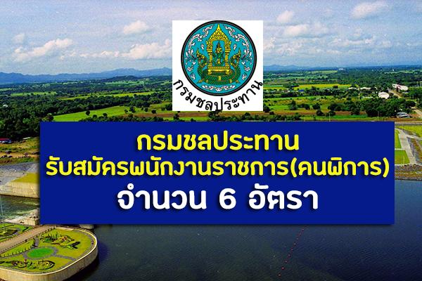 กรมชลประทาน รับสมัครพนักงานราชการ(คนพิการ) จำนวน 6 อัตรา ตั้งแต่วันที่ 12 - 19 ธันวาคม 2562