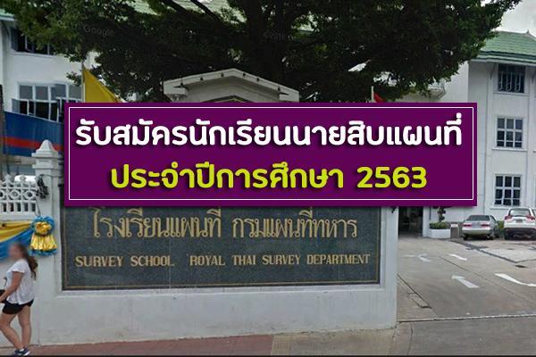 โรงเรียนแผนที่ กรมแผนที่ทหาร รับสมัครนักเรียนนายสิบแผนที่ ประจำปีการศึกษา 2563
