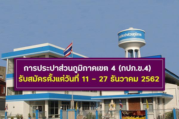การประปาส่วนภูมิภาคเขต 4 รับสมัครบุคคลเข้ารับการคัดเลือกเป็นลูกจ้างชั่วคราว ตั้งแต่วันที่ 11 - 27 ธันวาคม 256