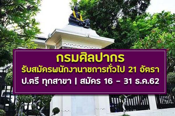 กรมศิลปากร รับสมัครบุคคลเพื่อกสรรเป็นพนักงานาชการทั่วไป 21 อัตรา ตั้งแต่วันที่ 16 - 31 ธันวาคม 2562