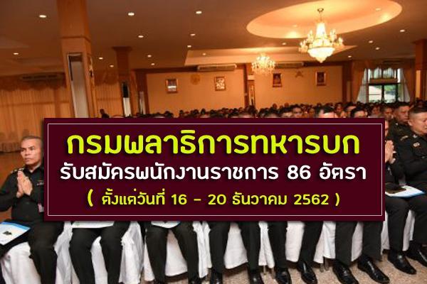 กรมพลาธิการทหารบก รับสมัครพนักงานราชการ 86 อัตรา ตั้งแต่วันที่ 16 - 20 ธันวาคม 2562