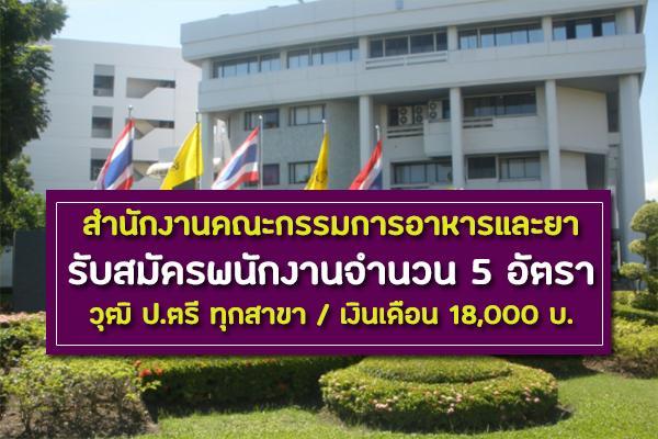 สำนักงานคณะกรรมการอาหารและยา รับสมัครพนักงานจำนวน 5 อัตรา ตั้งแต่วันที่ 11 - 17 ธันวาคม 2562