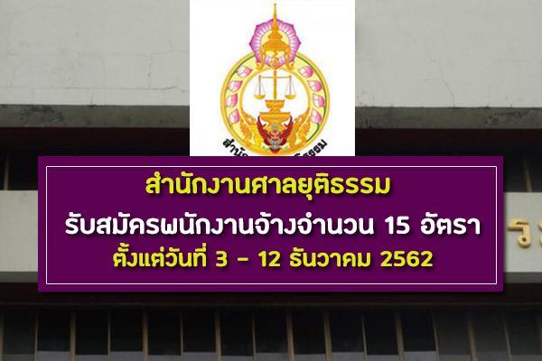 สำนักงานศาลยุติธรรม รับสมัครพนักงานจ้างเหมาบริการรายบุคคลจำนวน 15 อัตรา ตั้งแต่วันที่ 3 - 12 ธันวาคม 2562