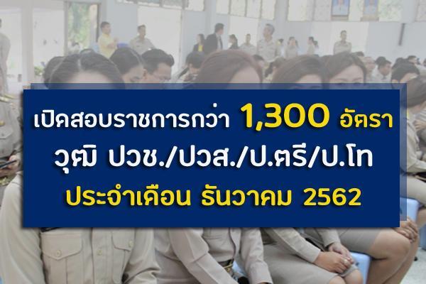 (คัดมาให้) วุฒิ ปวช./ปวส./ป.ตรี/ป.โท เปิดสอบราชการกว่า 1,300 อัตรา ประจำเดือน ธันวาคม 2562