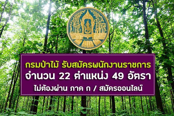 (ไม่ต้องผ่าน ภาค ก ) กรมป่าไม้ รับสมัครบุคคลเพื่อเลือกสรรเป็นพนักงานราชการทั่วไป 49 อัตรา