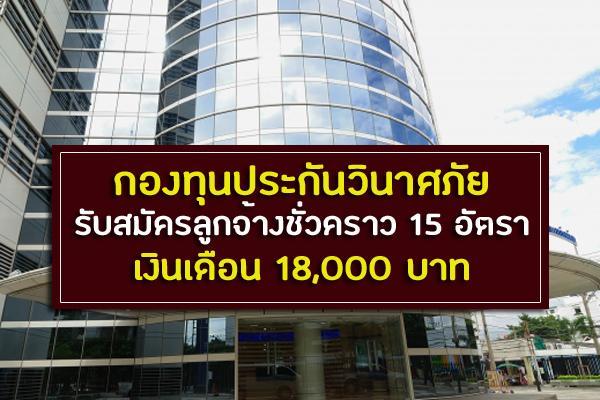 กองทุนประกันวินาศภัย รับสมัครลูกจ้างชั่วคราว 15 อัตรา เงินเดือน 18,000 บาท