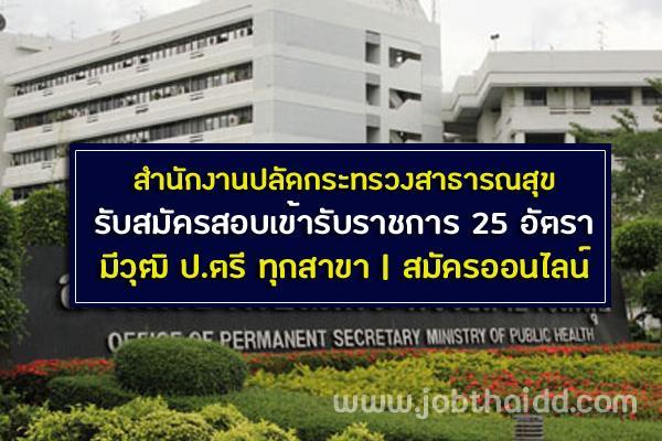 สำนักงานปลัดกระทรวงสาธารณสุข รับสมัครสอบเข้ารับราชการ 25 อัตรา ตั้งแต่วันที่ 16 ธันวาคม 2562 - 8 มกราคม 2563