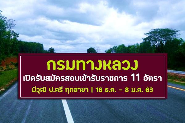 (มีป.ตรี ทุกสาขา) กรมทางหลวง เปิดรับสมัครสอบเข้ารับราชการ 11 อัตรา ตั้งแต่วันที่ 16 ธันวาคม - 8 มกราคม 2563