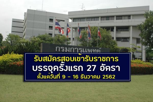 กรมการแพทย์ รับสมัครสอบเข้ารับราชการ บรรจุครั้งแรก 27 อัตรา ตั้งแต่วันที่ 9 - 16 ธันวาคม 2562