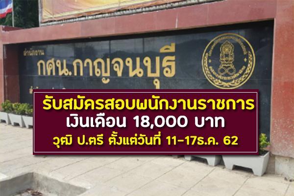 กศน.จังหวัดกาญจนบุรี รับสมัครสอบพนักงานราชการ เงินเดือน 18,000 บาท วุฒิ ป.ตรี ตั้งแต่วันที่ 11-17ธ.ค. 62