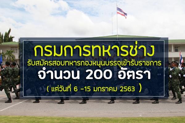 กรมการทหารช่าง รับสมัครสอบคัดเลือกทหารกองหนุนบรรจุเข้ารับราชการ 200 อัตรา แต่วันที่ 6 –15 มกราคม 2563