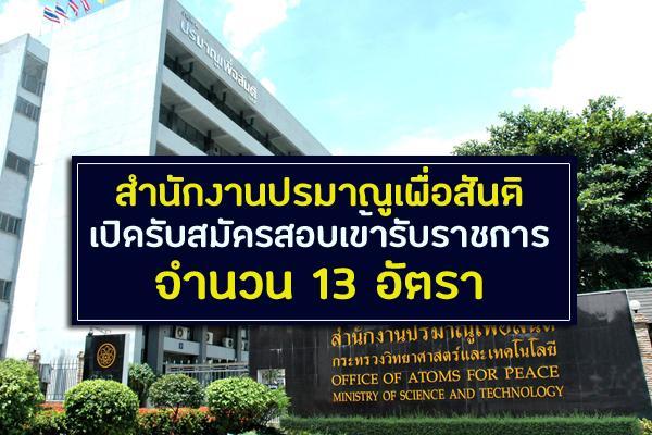 สำนักงานปรมาณูเพื่อสันติ เปิดรับสมัครสอบเข้ารับราชการ 13 อัตรา