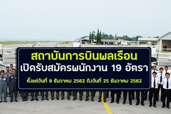 สถาบันการบินพลเรือน รับสมัครบุคคลเพื่อคัดเลือกเป็นลูกจ้าง และ รับสมัครบุคคลเพื่อคัดเลือกเป็นพนักงาน 19 อัตรา