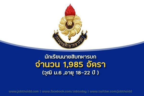 กรมยุทธศึกษาทหารบก เปิดรับสมัครสอบนักเรียนนายสิบทหารบก 1,985 อัตรา ปี 2563