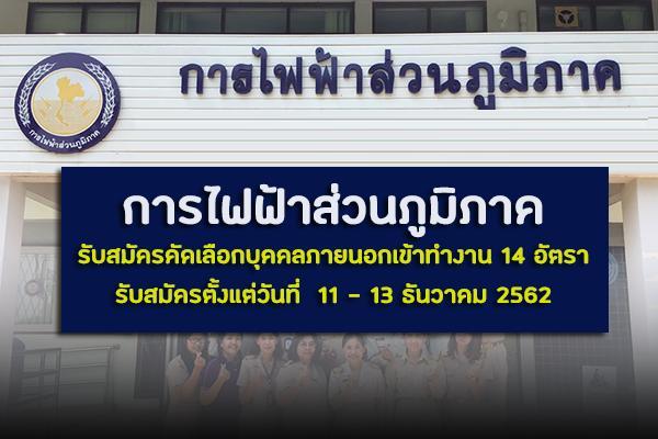 การไฟฟ้าส่วนภูมิภาค รับสมัครคัดเลือกบุคคลภายนอกเข้าทำงาน 14 อัตรา รับสมัครตั้งแต่วันที่  11 - 13 ธันวาคม 2562