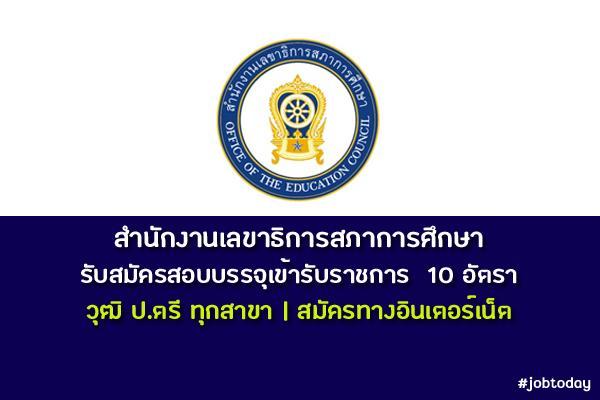 (ป.ตรี ทุกสาขา) สำนักงานเลขาธิการสภาการศึกษา รับสมัครสอบบรรจุเข้ารับราชการ  10 อัตรา