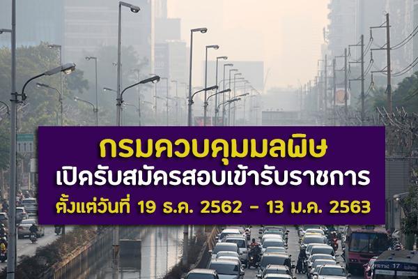 กรมควบคุมมลพิษ  เปิดรับสมัครสอบเข้ารับราชการ ตั้งแต่วันที่ 19 ธันวาคม 2562 - 13 มกราคม 2563