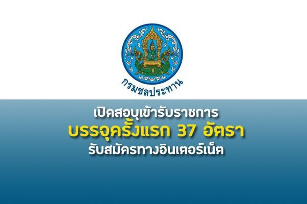 (ปวส./ป.ตรี) กรมชลประทาน เปิดรับสมัครสอบเข้ารับราชการ 37 อัตรา ตั้งแต่วันที่ 23 ธันวาคม 2562 - 15 มกราคม 2563