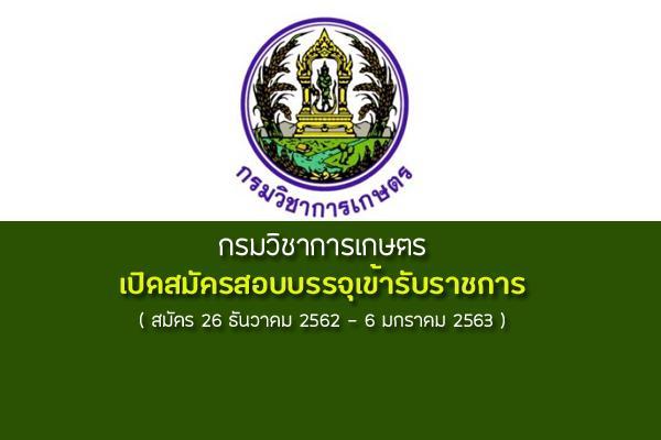 กรมวิชาการเกษตร เปิดสมัครสอบบรรจุเข้ารับราชการ ตั้งแต่วันที่ 26 ธันวาคม 2562 - 6 มกราคม 2563