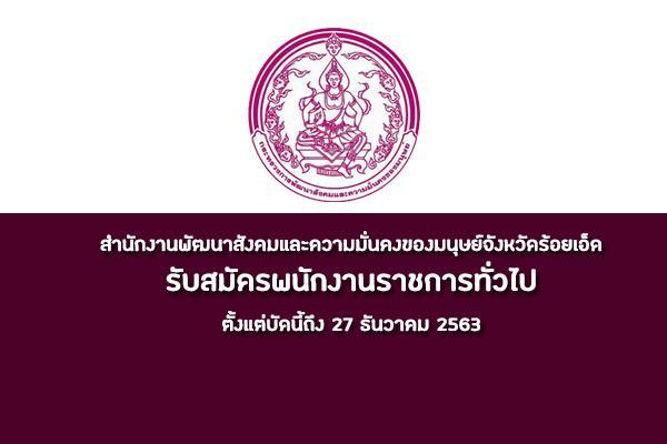 สำนักงานพัฒนาสังคมและความมั่นคงของมนุษย์จังหวัดร้อยเอ็ด รับสมัครพนักงานราชการทั่วไป สมัครถึง 27 ธ.ค. 63
