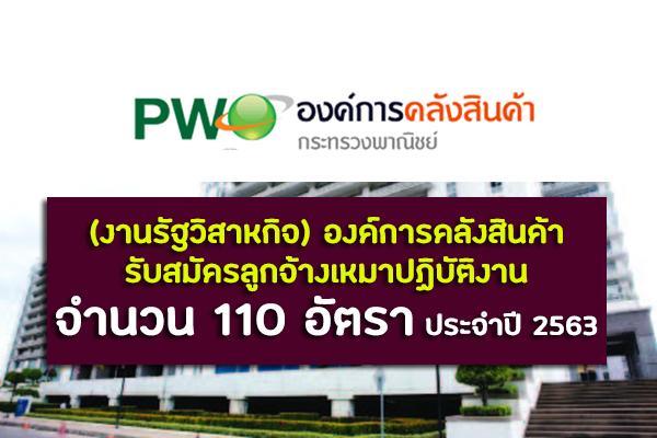 (งานรัฐวิสาหกิจ) องค์การคลังสินค้า  รับสมัครลูกจ้างเหมาปฏิบัติงานจำนวน 110 อัตรา ประจำปี 2563