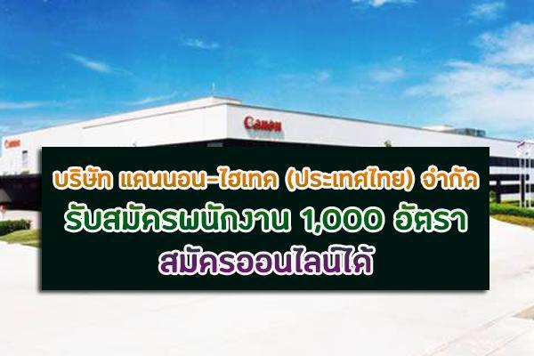 บริษัท แคนนอน-ไฮเทค (ประเทศไทย) จำกัด รับสมัครพนักงาน 1,000 อัตรา สมัครออนไลน์ได้